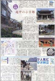 たび・越中の小京都.jpg