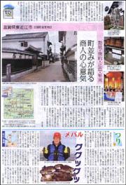 たび・近江商人.jpg