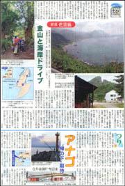 たび佐渡島・金山.jpg