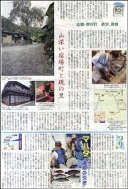たび早川硯の里.jpg