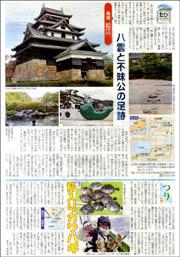 たび松江八雲180.jpg
