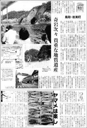 たび鳥取岩美町ジオパーク.jpg