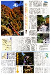 たび黒部峡谷.jpg