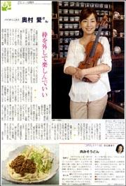 ひとバイオリン奥村愛.jpg