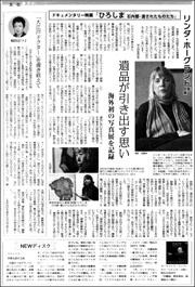 ひろしま リンダ180.jpg