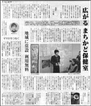 まちかど保健室.jpg