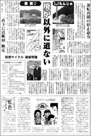 もんじゅ敦賀180.jpg