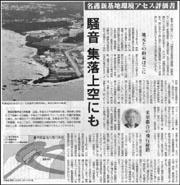 アセス沖縄.jpg
