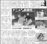 アニメ新時代.jpg