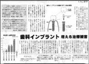 インプラント苦情.jpg
