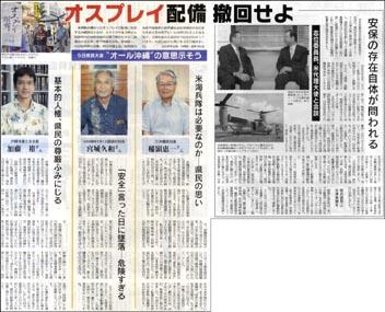 オスプレイ・沖縄・米大使館.jpg