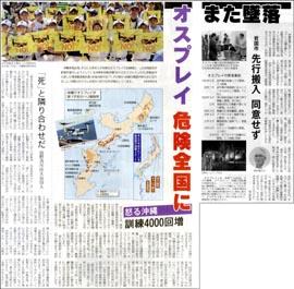 オスプレイ岩国沖縄.jpg