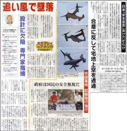 オスプレイ試験飛行.jpg