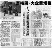 オバマ富裕増税net.jpg