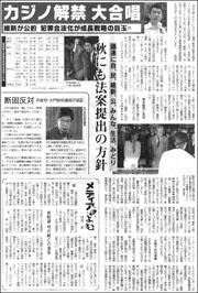 カジノ議連180.jpg