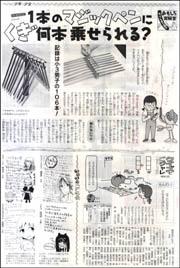 ガリレオ・くぎ.jpg