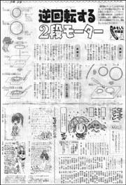 ガリレオ2段モーター.jpg