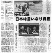 グアム・日本負担続け.jpg
