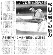 ゴルフ松山英樹180.jpg