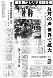 シリア攻撃反対の声180.jpg