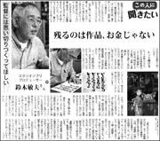 ジブリ鈴木敏夫.中180.jpg