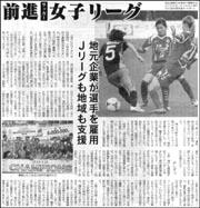スポ・女子サッカー.jpg