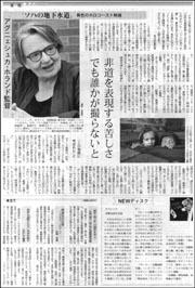 ソハの地下水道監督.jpg
