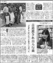 タンザニア・小川さやか.jpg