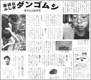 ダンゴムシ自由研究180.jpg