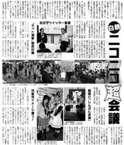 ニコ超会議180.jpg