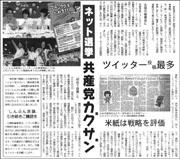 ネット選挙拡散180.jpg