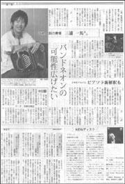 バンドネオン三浦一馬.jpg