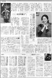 ビオラ・水谷川優子.jpg