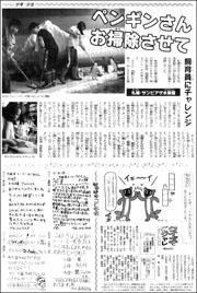 ペンギン掃除札幌180.jpg