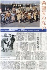 ユニセフ田沼武能.jpg