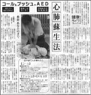 ライフ・心肺蘇生.jpg