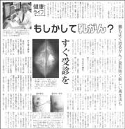 ライフ乳がん180.jpg