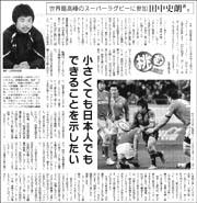 ラグビー田中史朗180.jpg
