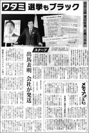 ワタミ選挙ブラック180.jpg
