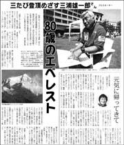 三浦雄一郎エベ180.jpg