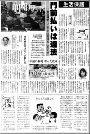 三郷生保判決180.jpg