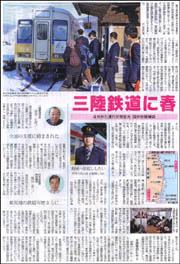 三陸鉄道拡大.jpg