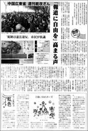 世界net中国改ざん180.jpg