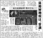 世界net富裕層増税.jpg