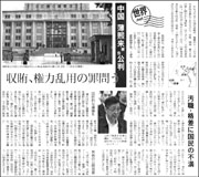 中国薄初公判180.jpg