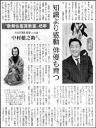 中村橋之助教室.jpg