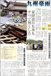 九州豪雨.jpg