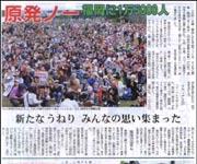 九州1.5万人.本物.jpg