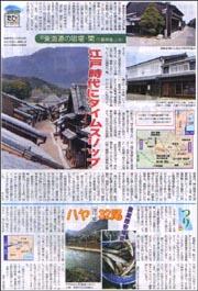 亀山・関宿.jpg