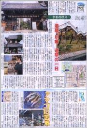 京都伏見酒蔵.jpg